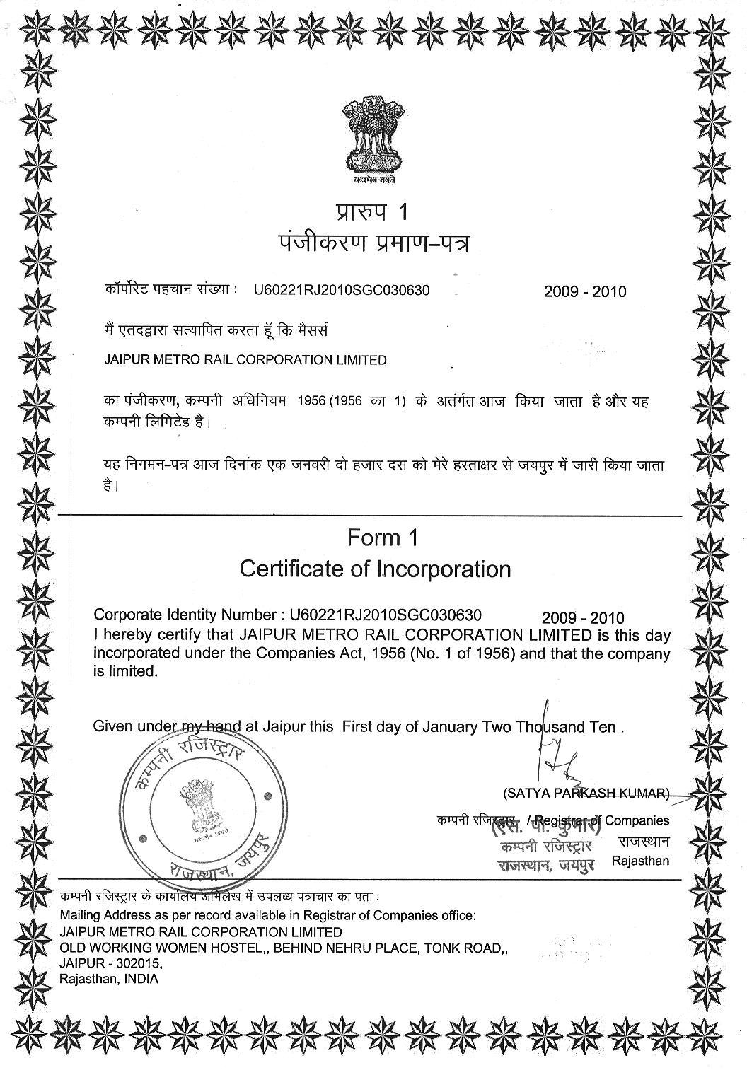 Jmrc Recruitment Rules 2012
